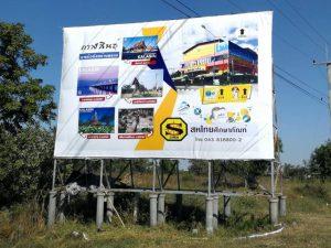 บริษัท สหไทยศึกษาภัณฑ์ กาฬสินธุ์ จำกัด ร่วมส่งเสริมการท่องเที่ยว จังหวัดกาฬสินธุ์