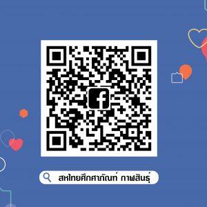 QR CORD PAGE FACEBOOK บริษัท สหไทยศึกษาภัณฑ์ กาฬสินธุ์ จำกัด